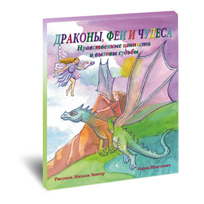 Dragons fairies and wonders - Russian