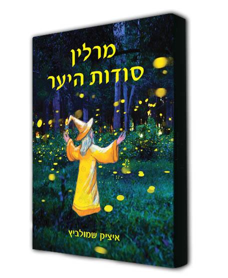 הספר - מרלין סודות היער