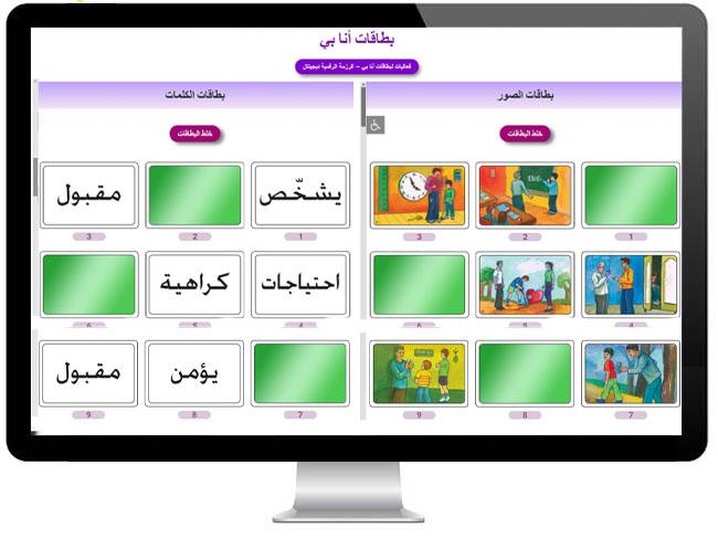 קלפי אניבי בערבית הערכה הדיגיטלית بطاقات أنا بي – الرزمة الرقمية ديجيتال