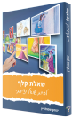 Question about card in Hebrew