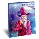 Merlin Message and Insights  in Hebrew