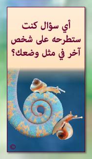 קלפי מנטורי בערבית- ألمستشار الذاتي- ألأسئلة التي تفتح الطريق 3