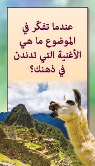 קלפי מנטורי בערבית- ألمستشار الذاتي- ألأسئلة التي تفتح الطريق 6