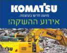 פלדמן משיקה את המותג קומטסו בישראל!