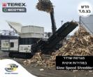 סדרת ציוד המחזור מבית TEREX ECOTEC.
