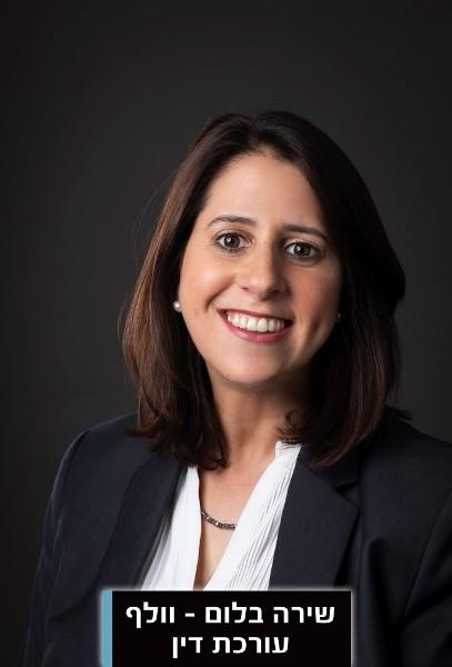 שירה בלום-וולף עורכת דין