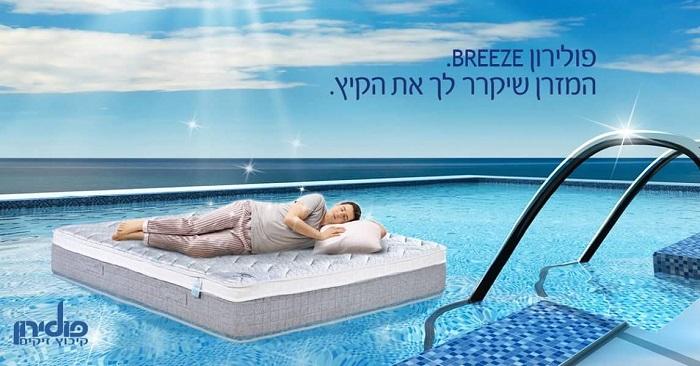 מזרן פולירון דגם בריזה polyron breeze