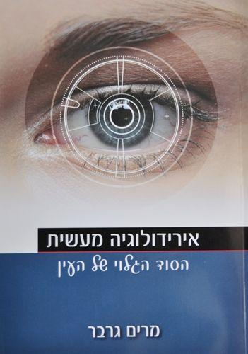 אירידולוגיה מעשית הסוד הגלוי של העין - מרים גרבר