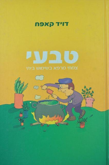 טבעי א' - דוד קאפח