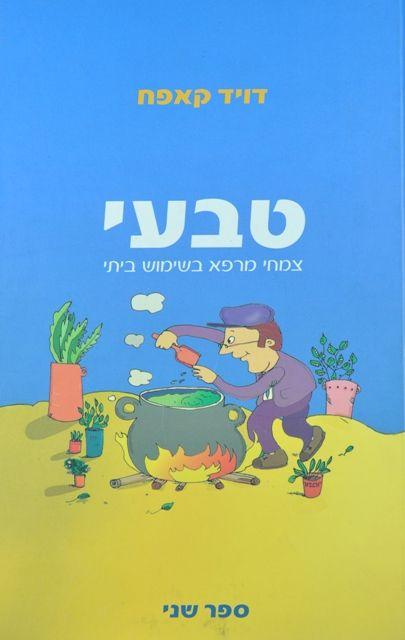 טבעי ב'  - דוד קאפח