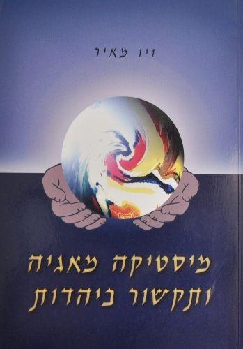מיסטיקה מאגיה ותקשור ביהדות