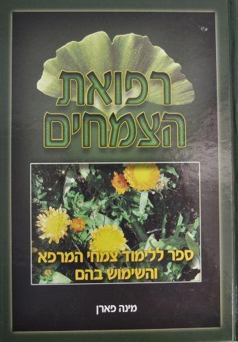 ספר רפואת צמחים -חסר במלאי