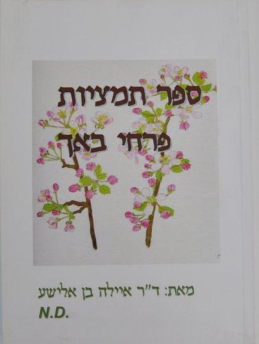 ספר תמציות פרחי באך - איילה בן אלישע