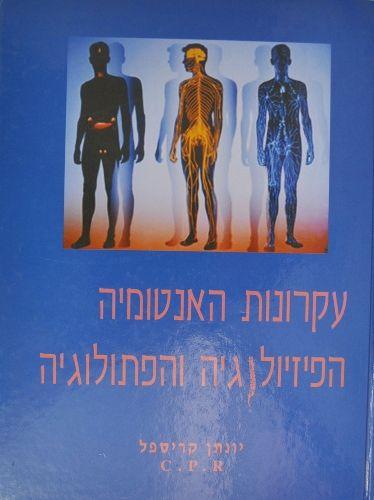 עקרונות האנטומיה והפיזיולוגיה