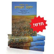ילקוט הצמחים (אנציקלופדיה 4 כרכים)