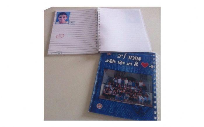 ספר זכרונות