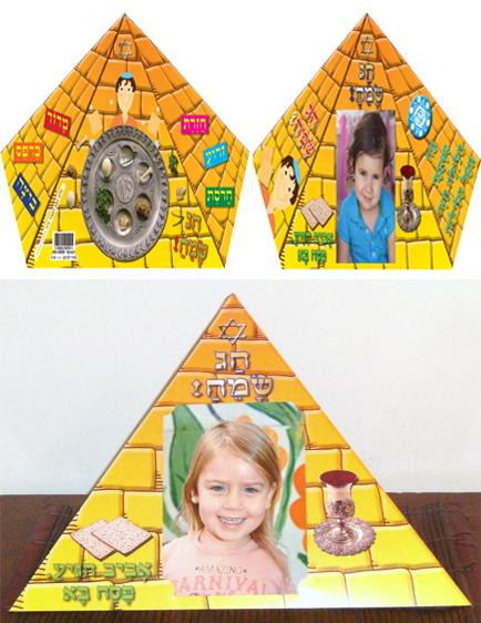 לפסח מעמד בצורת פרמידה