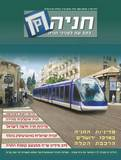 חוברת מקצועית בנושא חניה ותחבורה למסר 1 חברת יחסי ציבור