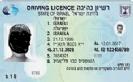 לראשונה: מגישים בקשה להוצאת רישיון נהיגה באינטרנט וחוסכים ביורוקרטיה מיותרת והגעה למשרד הרישוי