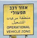הודעות לא חוקיות של משרד התחבורה בנושא הפיקוח על רכב תיפעולי