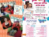 פעילות יוגה צחוק  הורים וילדים עם דבי ינקו חדד צחוקולטיירית במסגרת פסטיבל בייבי קניון הנגב