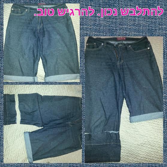 שידרוג מכנסיים