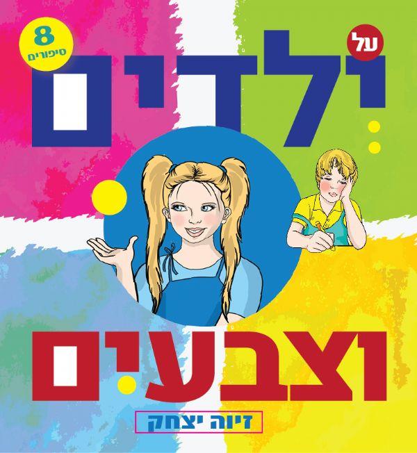 על ילדים וצבעים - ספר ילדים