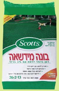 """בונה מדשאה ל 50 מ""""ר"""