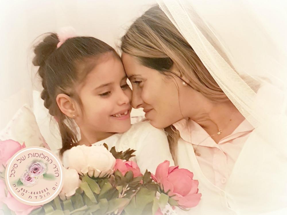 יום כיף אמא ובת, יום כיף אמהות ובנות בצפון,