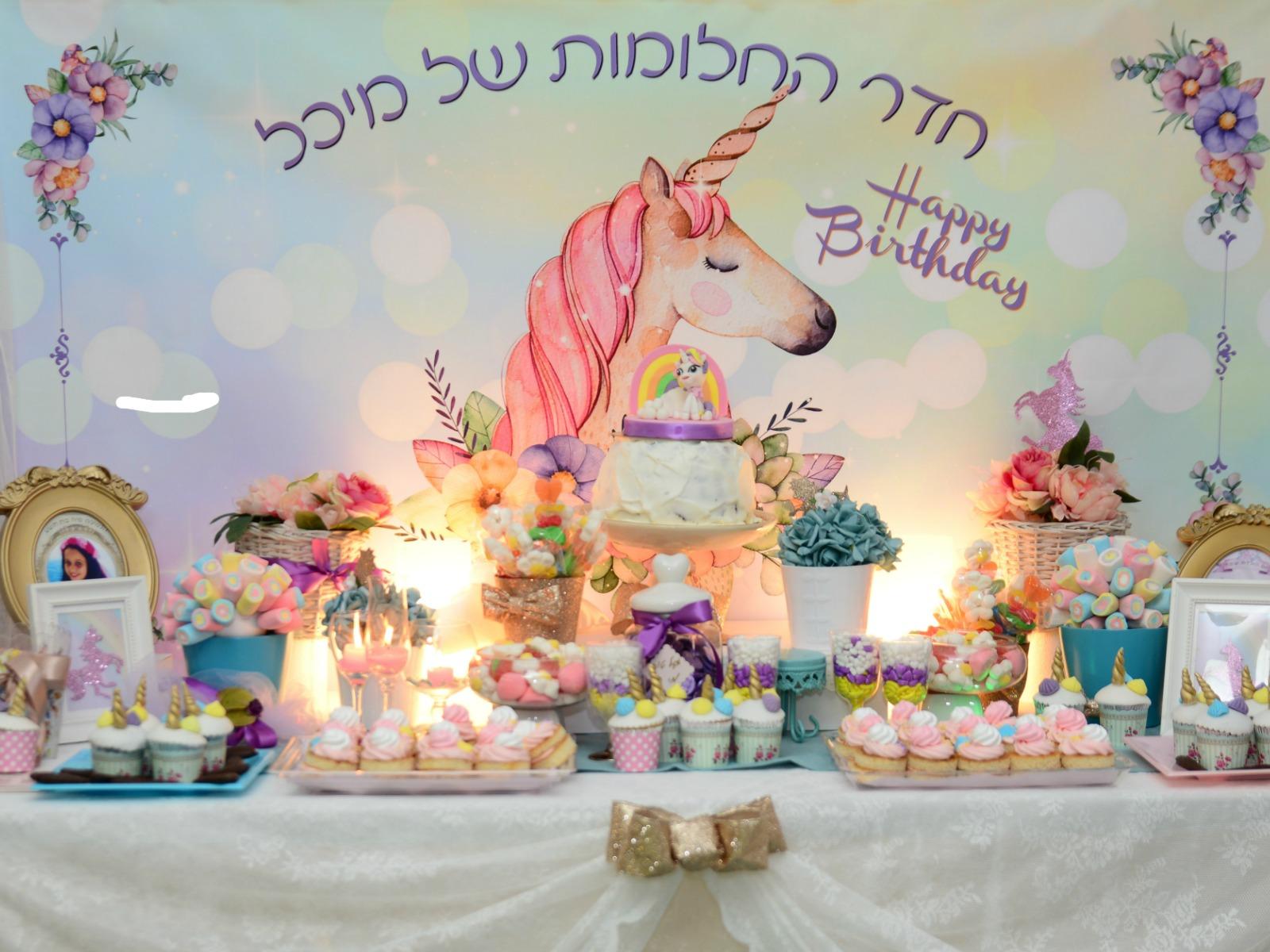 יום הולדת בנות,  בר מתוק חד קרן, יום הולדת חד קרן