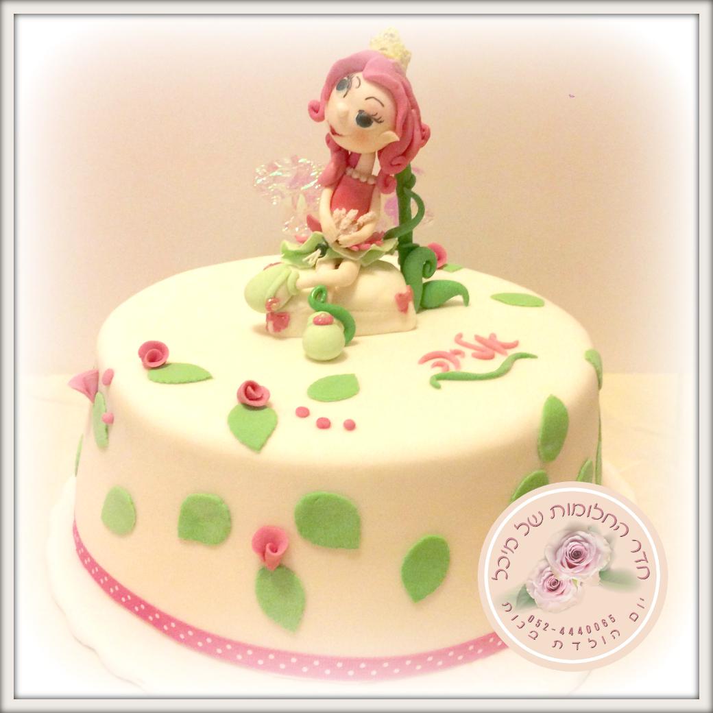 יום כיף עם אמא, סדנת עיצוב עוגה בבצק סוכר