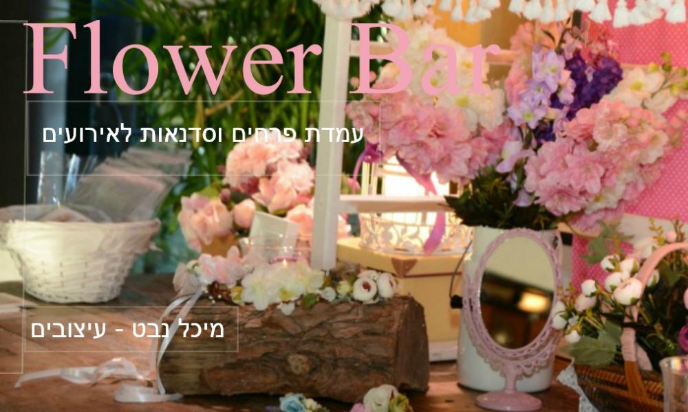 רעיונות לבת מצווה, עמדת שזירת פרחים לאירועים לבת מ