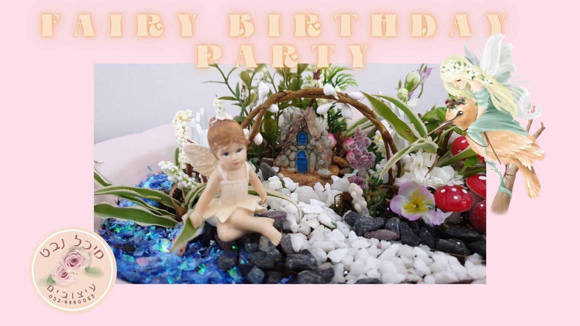 יום הולדת גינת פיות, איך חוגגים יום הולדת פיות?