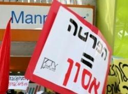 מפגש ודיון עם האויב העבודה מאורגנת בישראל