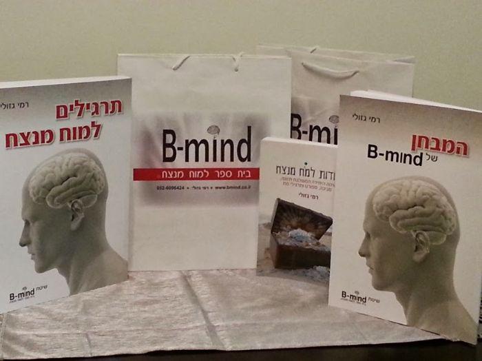 הערכה של B-mind