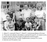 Семьи Ульяны Трафимовны
