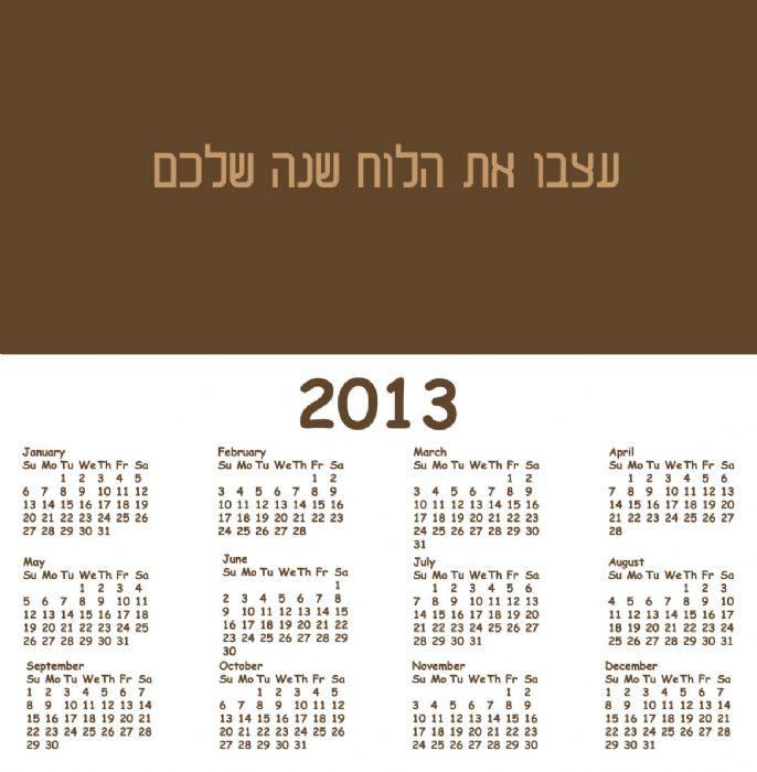 מדבקות לוח שנה בעיצוב אישי