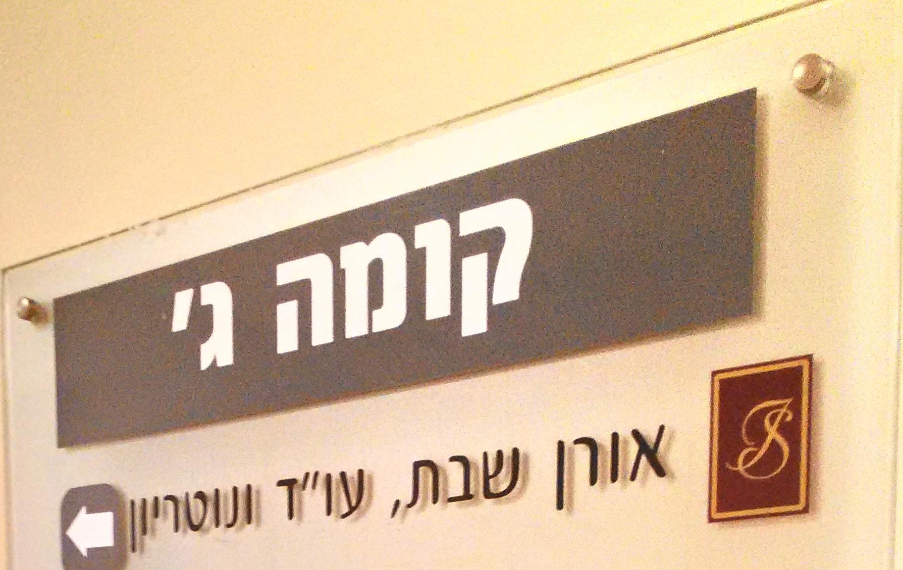נוטריון הרצליה - שלט המשרד