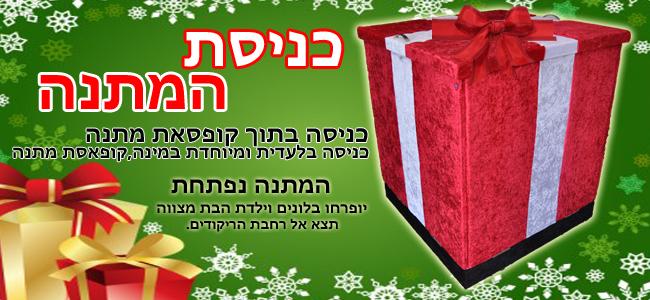 כניסה מתוך קופסאת מתנה