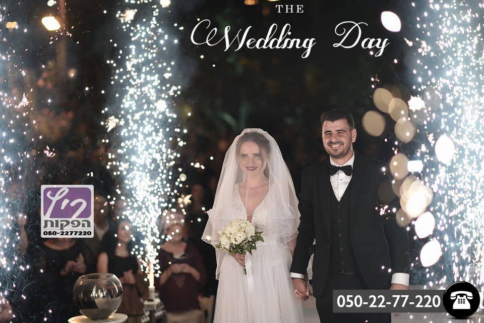 זיקוקין לחתונה