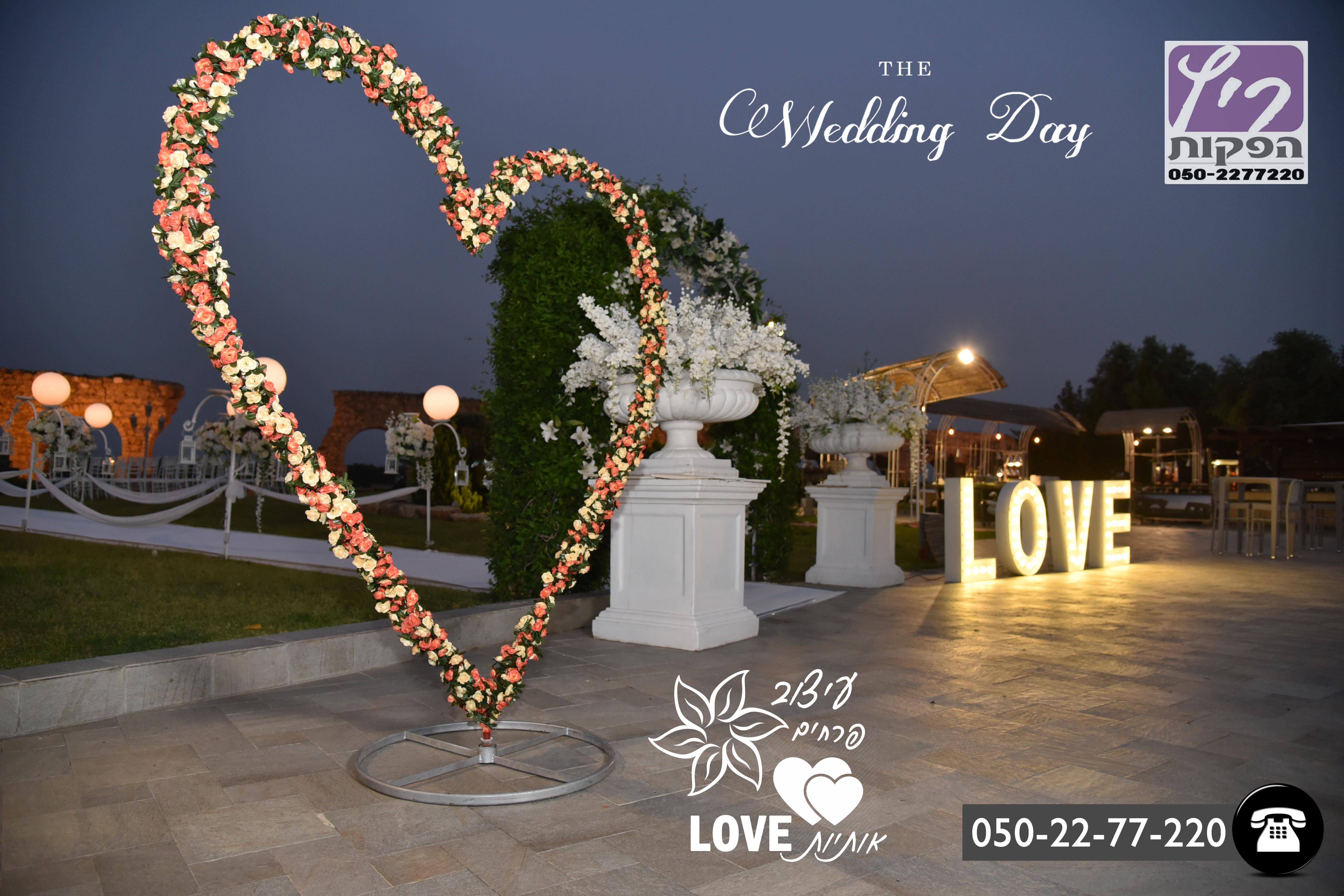לב פרחים לחתונה,קיר פרחים לחתונה,אותיות מוארות