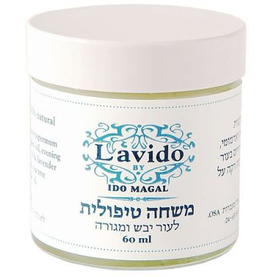 משחה טיפולית Lavido