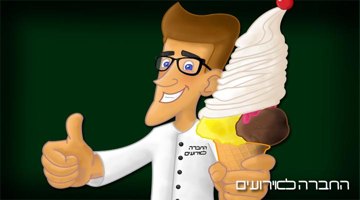 דוכן גלידה אמריקאית ויוגורט | החברה לאירועים