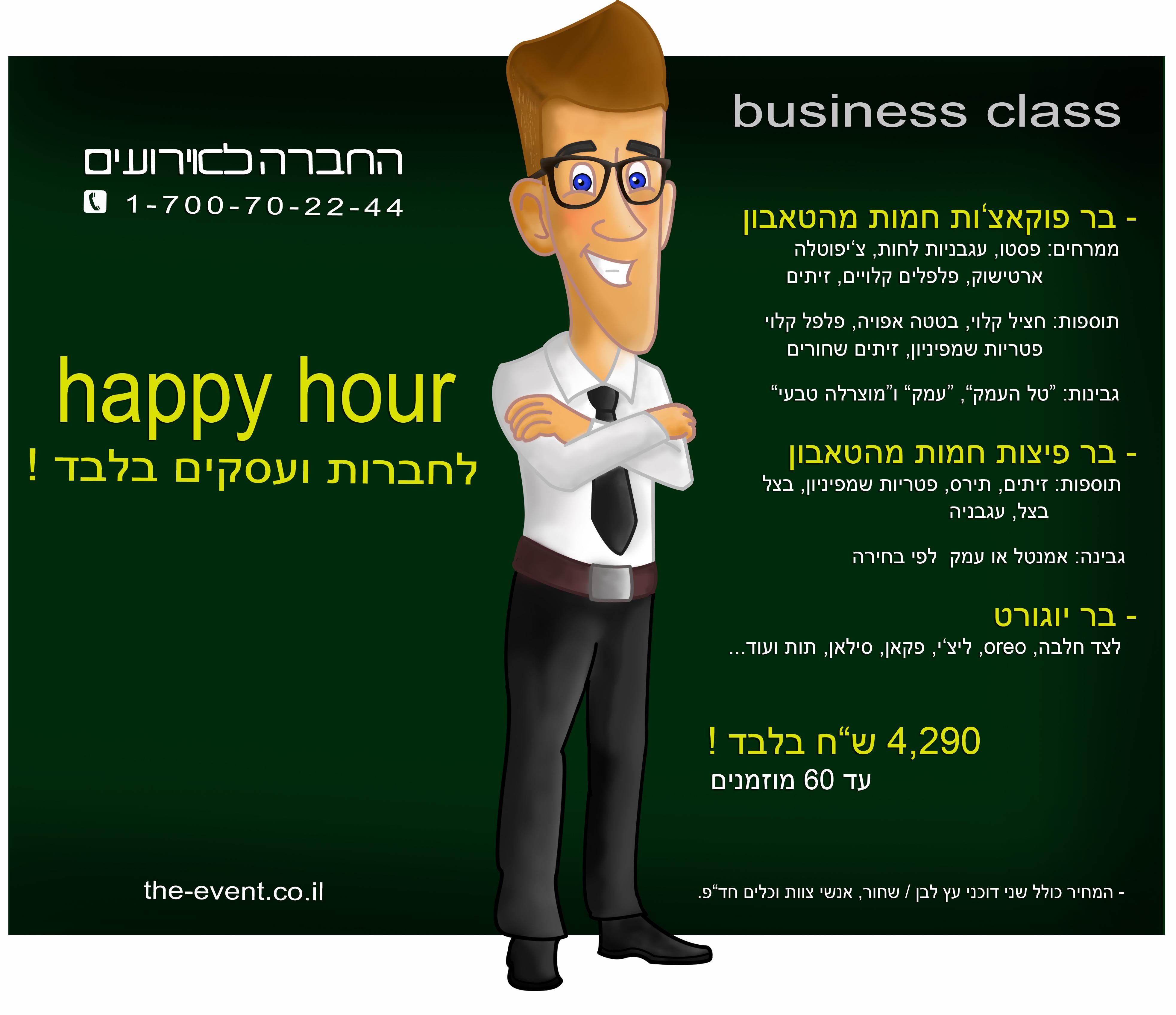 happy hour לחברות ועסקים של החברה לאירועים