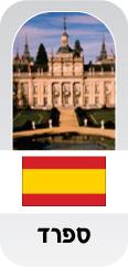 יינות ספרד