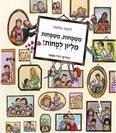 משפחות, משפחות מיליון לפחות / לימור טלמור