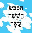 הכבש הששה עשר מהדורה מאויירת / יהונתן גפן, דוד פולונסקי