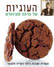 העוגיות של מרתה סטיוארט