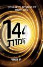 144 קומות / יו האווי