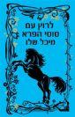 לרוץ עם סוסי הפרא / מיכל שלו - פרק ראשון